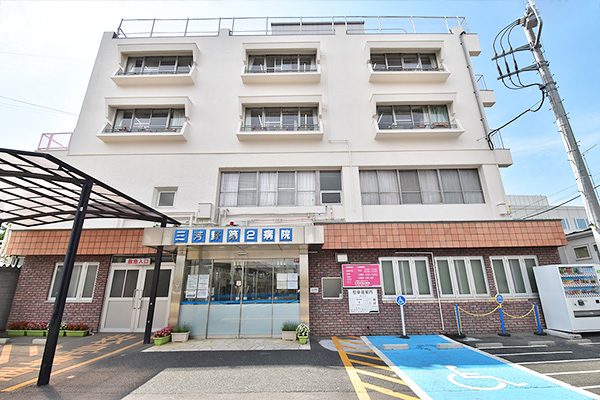 三芳野第2病院