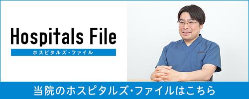 院長メッセージ(医療法人社団草芳会 三芳野病院) | ホスピタルズ・ファイル
